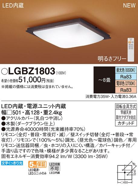 【最安値挑戦中!最大23倍】パナソニック LGBZ1803 和風シーリングライト 天井直付型 LED(昼光色・電球色) リモコン調光・調色 ~8畳 ダークブラウン仕上 [∽]
