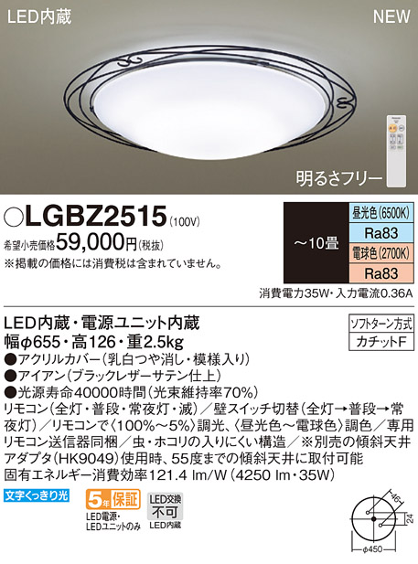 【最安値挑戦中!最大33倍】パナソニック LGBZ2515 シーリングライト 天井直付型 LED(昼光色・電球色) リモコン調光・調色 ~10畳 [∽]