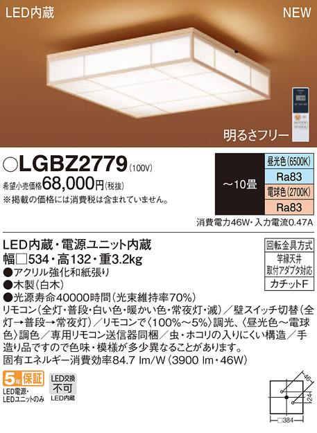 【最安値挑戦中!最大23倍】パナソニック LGBZ2779 和風シーリングライト 天井直付型 LED(昼光色・電球色) リモコン調光・調色 ~10畳 [∽]