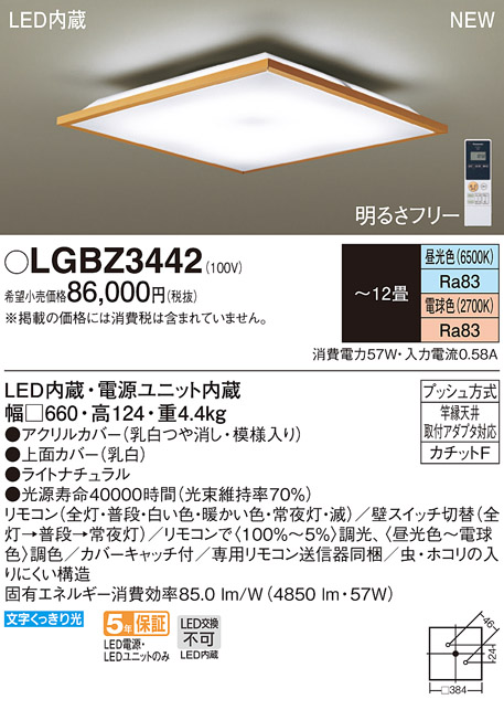 【最安値挑戦中!最大33倍】パナソニック LGBZ3442 シーリングライト 天井直付型 LED(昼光色・電球色) リモコン調光・調色 ~12畳 ライトナチュラル [∽]