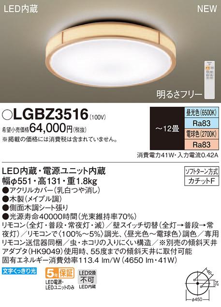 【最安値挑戦中!最大33倍】パナソニック LGBZ3516 シーリングライト 天井直付型 LED(昼光色・電球色) リモコン調光・調色 ~12畳 メイプル調 [∽]