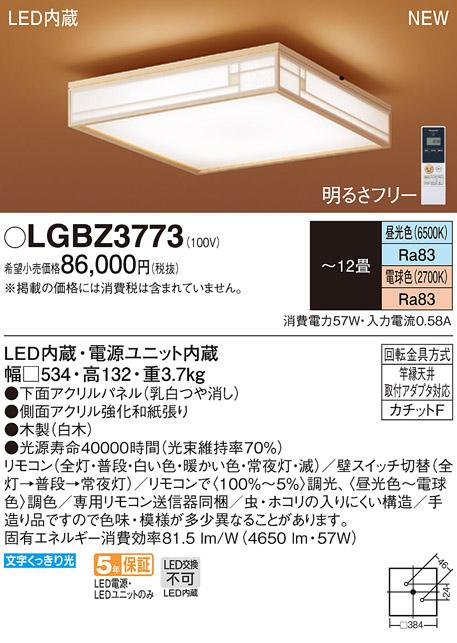 【最安値挑戦中!最大33倍】パナソニック LGBZ3773 和風シーリングライト 天井直付型 LED(昼光色・電球色) リモコン調光・調色 ~12畳 [∽]