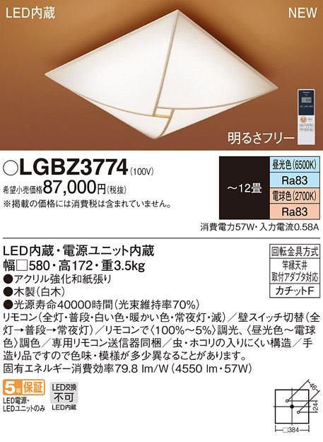 【最安値挑戦中!最大33倍】パナソニック LGBZ3774 和風シーリングライト 天井直付型 LED(昼光色・電球色) リモコン調光・調色 ~12畳 [∽]