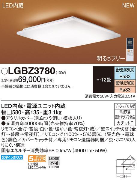 【最安値挑戦中!最大33倍】パナソニック LGBZ3780 和風シーリングライト 天井直付型 LED(昼光色・電球色) リモコン調光・調色 ~12畳 [∽]