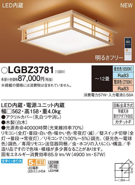 【最安値挑戦中!最大33倍】パナソニック LGBZ3781 和風シーリングライト 天井直付型 LED(昼光色・電球色) リモコン調光・調色 ~12畳 [∽]