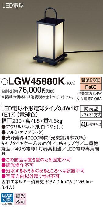 【最安値挑戦中!最大33倍】パナソニック LGW45880K エクステリア 据置取付型 LED(電球色) ガーデンライト 防雨型 オフブラック [∽]