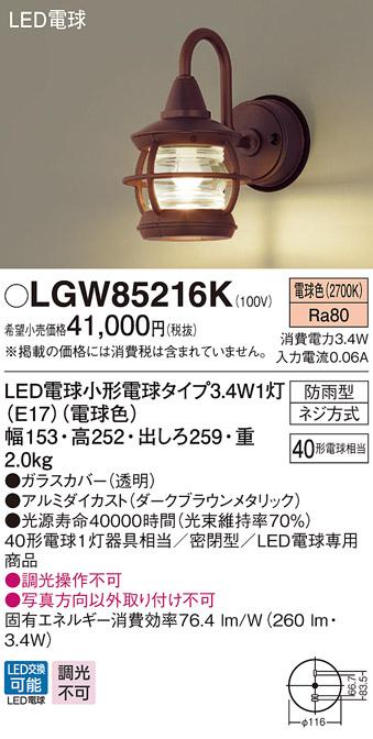 【最安値挑戦中!最大23倍】パナソニック LGW85216K ポーチライト 壁直付型 LED(電球色) 40形電球1灯器具相当・密閉型 防雨型 ダークブラウンメタリック [∽]
