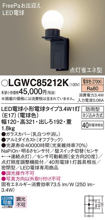 【最安値挑戦中!最大33倍】パナソニック LGWC85212K ポーチライト 壁直付型 LED(電球色) 密閉型 防雨型・FreePaお出迎え・明るさセンサ付・点灯省エネ型 [∽]