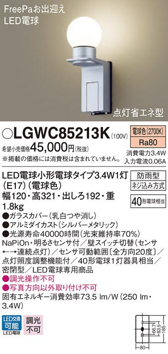 【最安値挑戦中!最大33倍】パナソニック LGWC85213K ポーチライト 壁直付型 LED(電球色) 密閉型 防雨型・FreePaお出迎え・明るさセンサ付・点灯省エネ型 [∽]