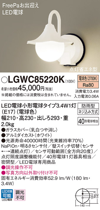 【最安値挑戦中!最大33倍】パナソニック LGWC85220K ポーチライト 壁直付型 LED(電球色) 密閉型 防雨型・FreePaお出迎え・明るさセンサ付・点灯省エネ型 [∽]