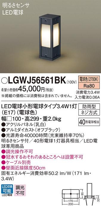 【最安値挑戦中!最大23倍】パナソニック LGWJ56561BK エクステリア 地中埋込型 LED(電球色) アプローチスタンド 防雨型・明るさセンサ付 [∽]