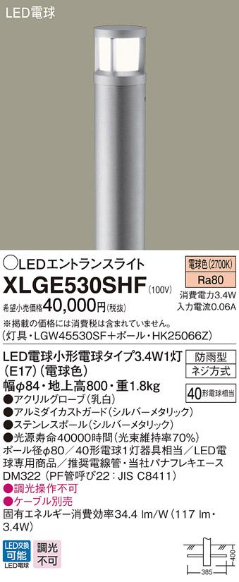 【最安値挑戦中!最大33倍】パナソニック XLGE530SHF エントランスライト 埋込式 LED(電球色) 防雨型/地上高800mm シルバーメタリック [∽]