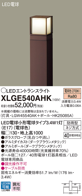 【最安値挑戦中!最大23倍】パナソニック XLGE540AHK エントランスライト 埋込式 LED(電球色) 防雨型/地上高1000mm ダークブラウンメタリック [∽]