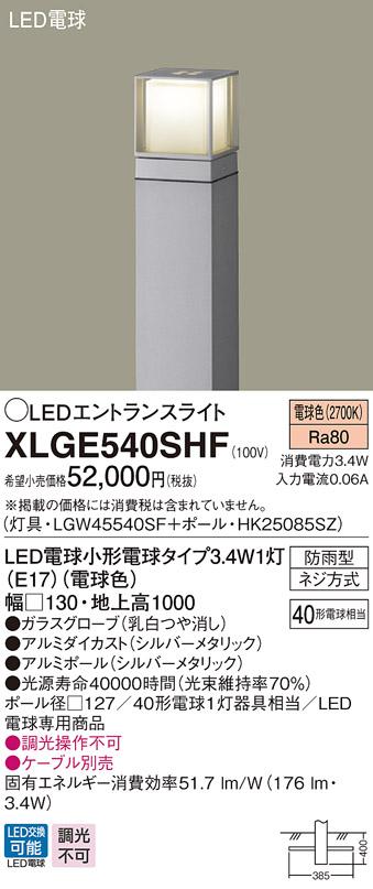 【最安値挑戦中!最大23倍】パナソニック XLGE540SHF エントランスライト 埋込式 LED(電球色) 防雨型/地上高1000mm シルバーメタリック [∽]