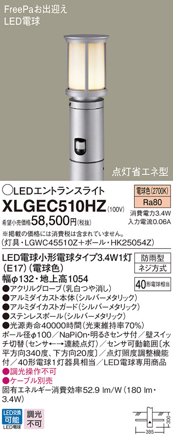 【最安値挑戦中!最大33倍】パナソニック XLGEC510HZ エントランスライト 埋込式 LED(電球色) 防雨型・明るさセンサ付・点灯省エネ型/地上高1054mm [∽]