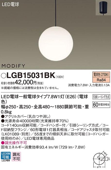 【最安値挑戦中!最大23倍】パナソニック LGB15031BK ダイニング用ペンダント 引掛シーリング吊下型 LED(電球色) スフィア型 [∽]