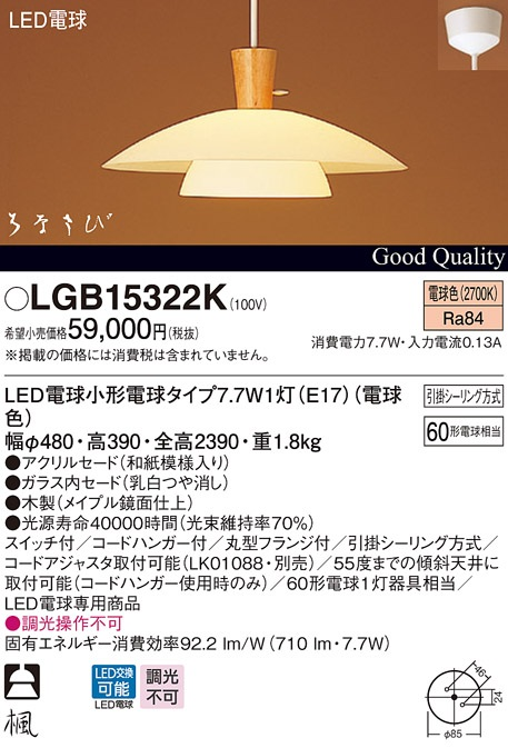 【最安値挑戦中!最大33倍】パナソニック LGB15322K ダイニング用ペンダント 引掛シーリング吊下型 LED(電球色) はなさび 離(和洋融合) [∽]