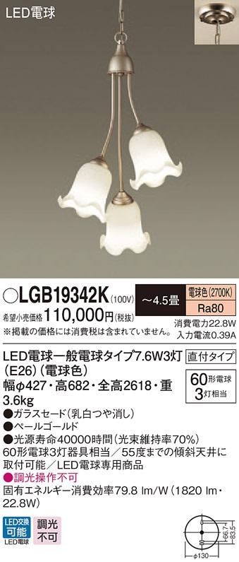 【最安値挑戦中!最大33倍】パナソニック LGB19342K 小型シャンデリア 直付吊下型 LED(電球色) ~4.5畳 [∽]