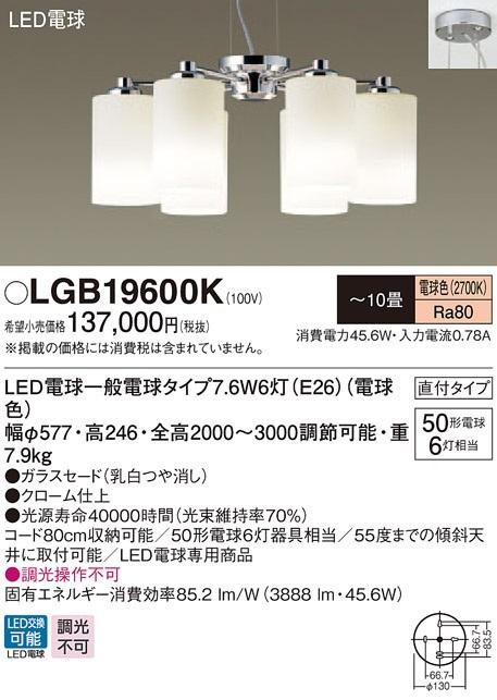【最安値挑戦中!最大33倍】パナソニック LGB19600K 吹き抜け用シャンデリア 直付吊下型 LED(電球色) ~10畳 [∽]