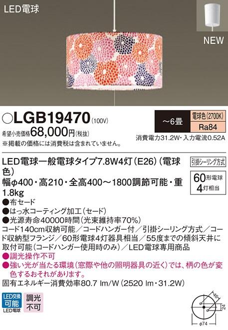 【最安値挑戦中!最大33倍】パナソニック LGB19470 ペンダント 引掛シーリング吊下型 LED(電球色) 布セードタイプ 白熱電球60形4灯器具相当 ~6畳 [∽]