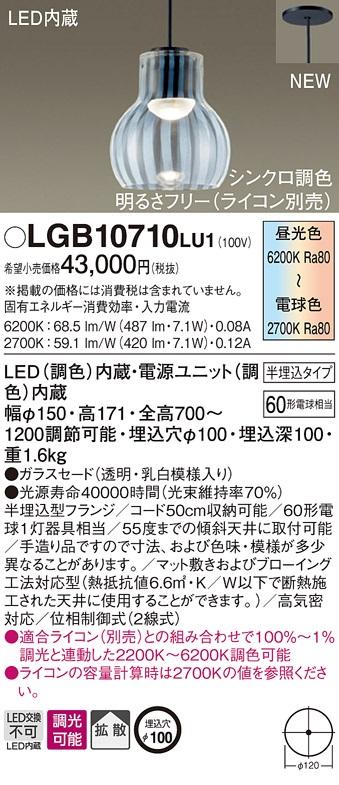【最安値挑戦中!最大23倍】パナソニック LGB10710LU1 ペンダント 半埋込吊下型 LED(調色) ガラスセード・拡散タイプ 調光タイプ(ライコン別売) [∽]