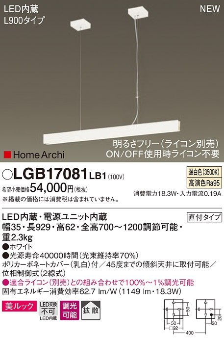 【最安値挑戦中!最大23倍】パナソニック LGB17081LB1 ラインペンダント 吊下型 LED(温白色) 拡散タイプ 調光タイプ(ライコン別売) L900タイプ [∽]