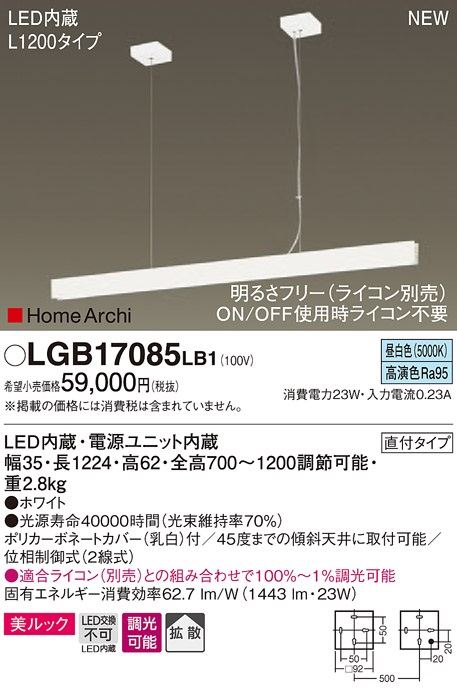 【最安値挑戦中!最大33倍】パナソニック LGB17085LB1 ラインペンダント 吊下型 LED(昼白色) 拡散タイプ 調光タイプ(ライコン別売) L1200タイプ [∽]
