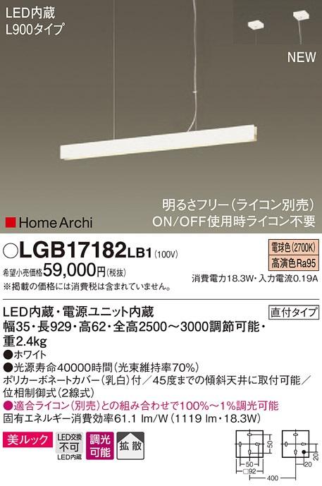 【最安値挑戦中!最大33倍】パナソニック LGB17182LB1 ラインペンダント 吊下型 LED(電球色) 拡散タイプ 調光タイプ(ライコン別売) L900タイプ [∽]
