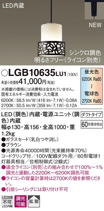 【最安値挑戦中!最大23倍】パナソニック LGB10635LU1 ペンダント 配線ダクト取付型 LED(調色) 拡散タイプ 調光タイプ(ライコン別売) [∽]