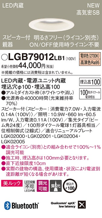 【最安値挑戦中!最大33倍】パナソニック LGB79012LB1 ベースダウンライトLED(電球色) 集光 調光(ライコン別売) スピーカー付 天井埋込φ100 白色 親器 [∽]