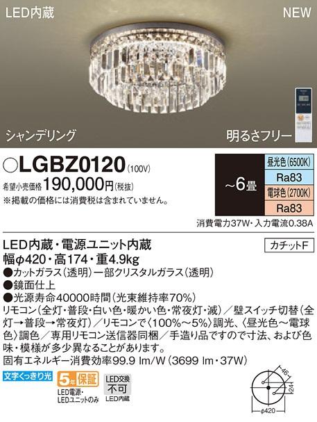 【最安値挑戦中!最大33倍】パナソニック LGBZ0120 シーリングライト天井直付型 LED(昼光色~電球色) リモコン調光・調色 シャンデリング ~6畳 [∽]