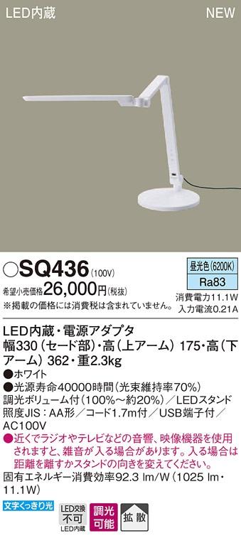 【最安値挑戦中!最大33倍】パナソニック SQ436 スタンド卓上型 LED(昼光色) 拡散タイプ ホワイト [∽]