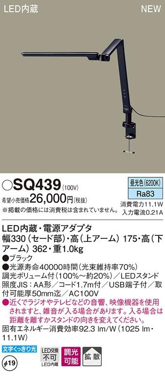 【最安値挑戦中!最大33倍】パナソニック SQ439 スタンドデスク取付型 LED(昼光色) 拡散タイプ ブラック [∽]
