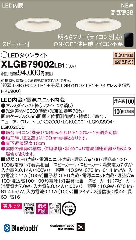 【最安値挑戦中!最大33倍】パナソニック XLGB79002LB1 ベースダウンライトLED(電球色) 拡散 調光(ライコン別売) スピーカー付 天井埋込φ100 白色 [∽]