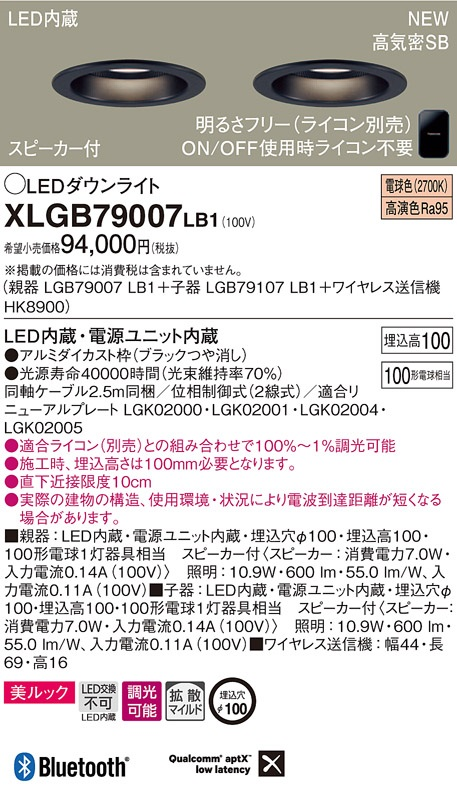 【最安値挑戦中!最大33倍】パナソニック XLGB79007LB1 ベースダウンライトLED(電球色) 拡散 調光(ライコン別売) スピーカー付 天井埋込φ100 黒色 [∽]