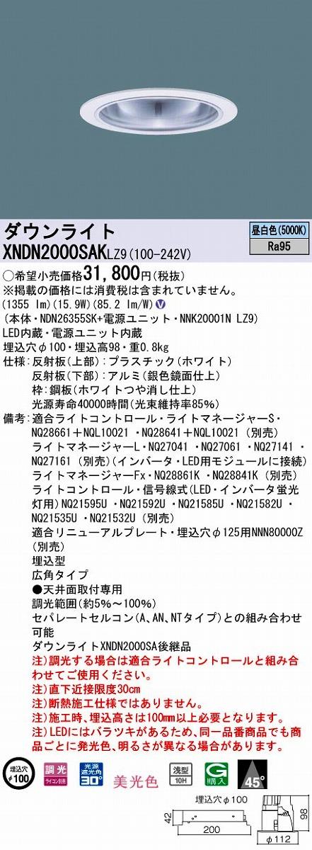 【最安値挑戦中!最大33倍】パナソニック XNDN2000SAKLZ9 ダウンライト 天井埋込型 LED(昼白色) 美光色 広角45度 調光(ライコン別売)/埋込穴φ100 [∽]
