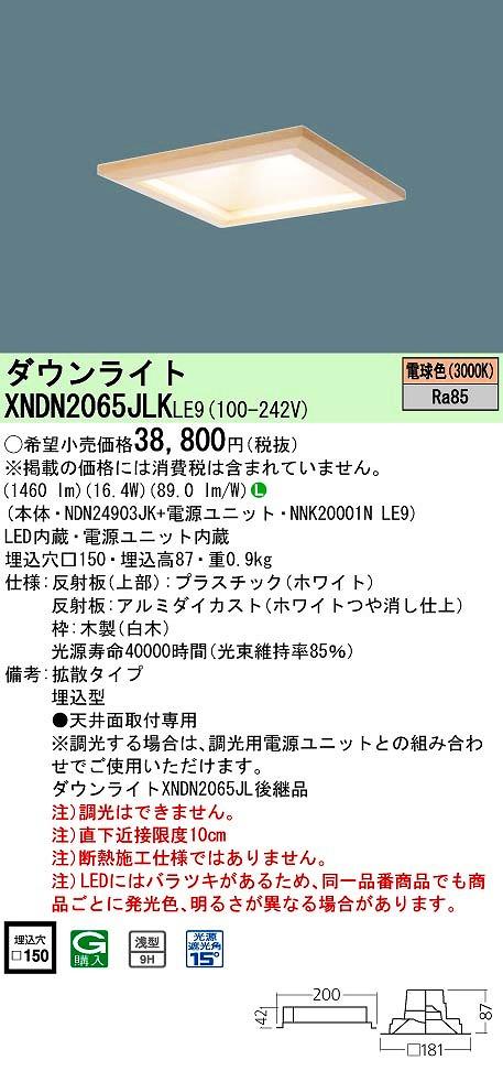 【最安値挑戦中!最大33倍】パナソニック XNDN2065JLKLE9 ダウンライト 天井埋込型 LED(電球色) 浅型9H 拡散タイプ 光源遮光角15度 埋込穴□150 [∽]