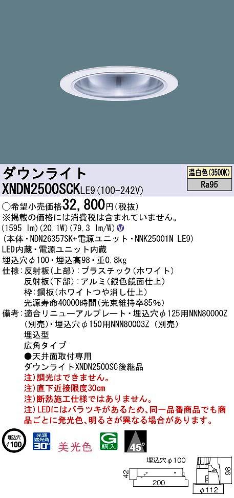 【最安値挑戦中!最大33倍】パナソニック XNDN2500SCKLE9 ダウンライト 天井埋込型 LED(温白色) 美光色 広角45度 埋込穴φ100 [∽]