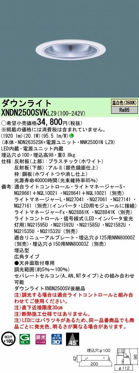 【最安値挑戦中!最大33倍】パナソニック XNDN2500SVKLZ9 ダウンライト 天井埋込型 LED(温白色) 広角45度 調光(ライコン別売)/埋込穴φ100 [∽]