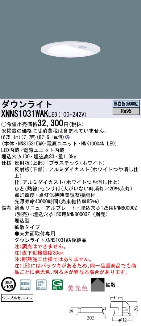 【最安値挑戦中!最大33倍】パナソニック XNNS1031WAKLE9 ダウンライト 天井埋込型 LED(昼白色) 拡散 シンプルセルコン・ひとセンサ/埋込穴φ100 [∽]