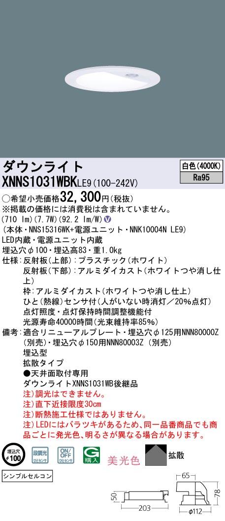 【最安値挑戦中!最大33倍】パナソニック XNNS1031WBKLE9 ダウンライト 天井埋込型 LED(白色) 拡散 シンプルセルコン・ひとセンサ/埋込穴φ100 [∽]
