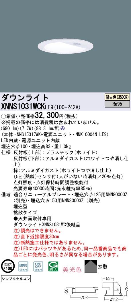 【最安値挑戦中!最大33倍】パナソニック XNNS1031WCKLE9 ダウンライト 天井埋込型 LED(温白色) 拡散 シンプルセルコン・ひとセンサ/埋込穴φ100 [∽]
