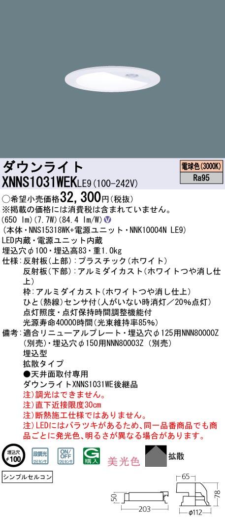 【最安値挑戦中!最大33倍】パナソニック XNNS1031WEKLE9 ダウンライト 天井埋込型 LED(電球色) 拡散 シンプルセルコン・ひとセンサ/埋込穴φ100 [∽]