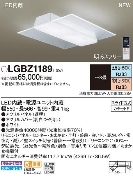 【最安値挑戦中!最大33倍】パナソニック LGBZ1189 シーリングライト天井直付 LED(昼光色~電球色) リモコン調光・調色 カチットF パネル付型 ~8畳 [∽]