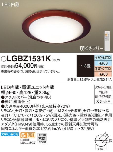 【最安値挑戦中!最大23倍】パナソニック LGBZ1531K シーリングライト天井直付型 LED(昼光色~電球色) リモコン調光・調色 カチットF ~8畳 [∽]