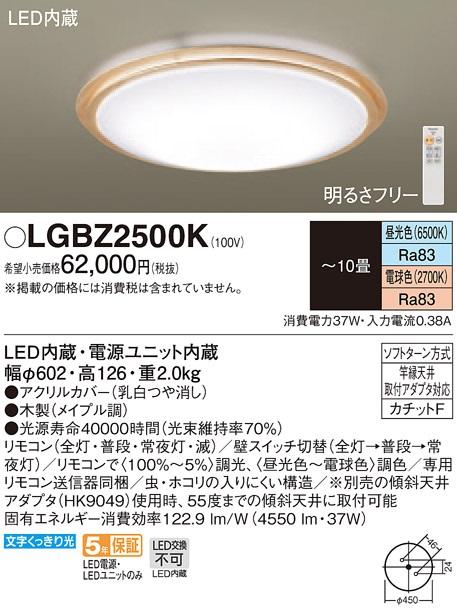 【最安値挑戦中!最大33倍】パナソニック LGBZ2500K シーリングライト天井直付型 LED(昼光色~電球色) リモコン調光・調色 カチットF ~10畳 [∽]