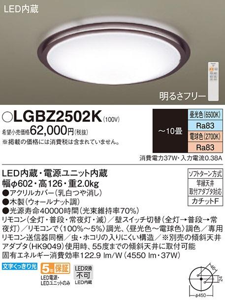 【最安値挑戦中!最大33倍】パナソニック LGBZ2502K シーリングライト天井直付型 LED(昼光色~電球色) リモコン調光・調色 カチットF ~10畳 [∽]