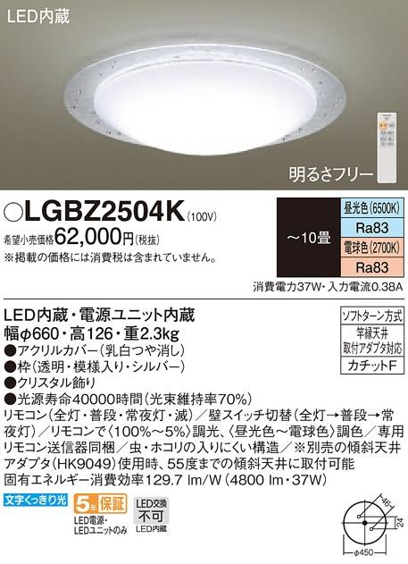 【最安値挑戦中!最大33倍】パナソニック LGBZ2504K シーリングライト天井直付型 LED(昼光色~電球色) リモコン調光・調色 カチットF ~10畳 [∽]