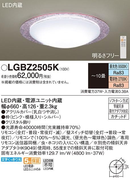 【最安値挑戦中!最大33倍】パナソニック LGBZ2505K シーリングライト天井直付型 LED(昼光色~電球色) リモコン調光・調色 カチットF ~10畳 [∽]