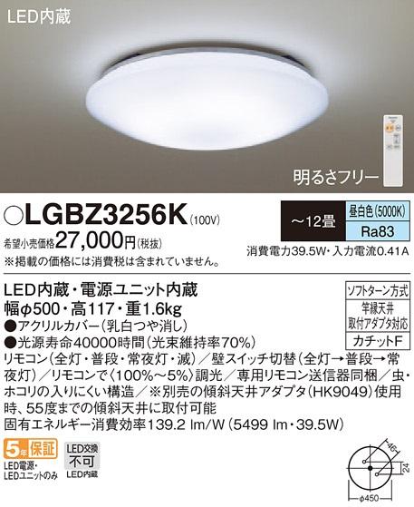 【最安値挑戦中!最大22倍】パナソニック LGBZ3256K 天井直付型 LED(昼白色) リモコン調光・カチットF ~12畳 [∽]